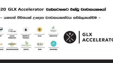 GLX—Sinhala